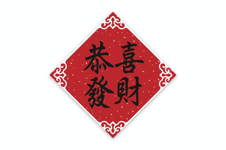 Chinese New Year calligraphy blessings